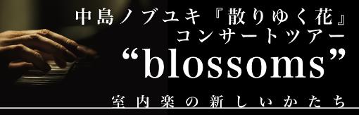 中島ノブユキ「散りゆく花」コンサートツアー