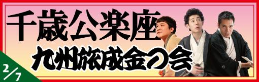 千歳公楽座 九州旅成金の会