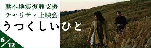 熊本地震復興支援チャリティ上映会「うつくしいひと」