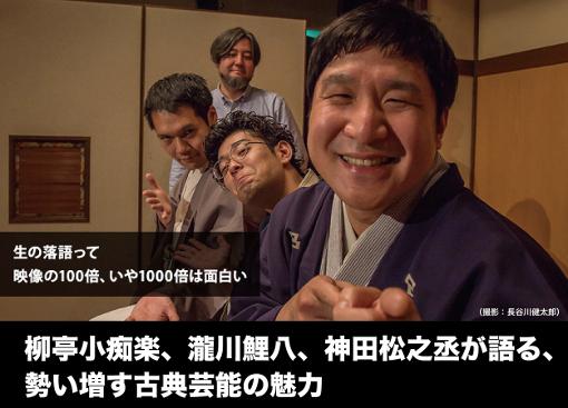 柳亭小痴楽、瀧川鯉八、神田松之丞が語る、勢い増す古典芸能の魅力