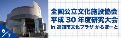 全国公立文化施設協会 平成30年度研究大会 in 高知市文化プラザ かるぽーと