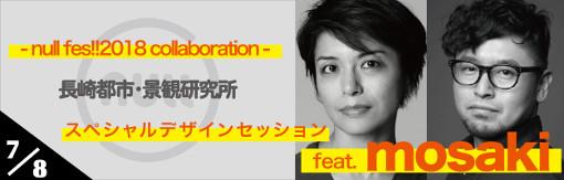 長崎都市・景観研究所 スペシャルデザインセッション feat mosaki