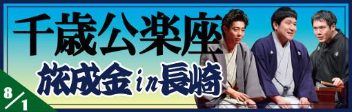 千歳公楽座 旅成金in長崎