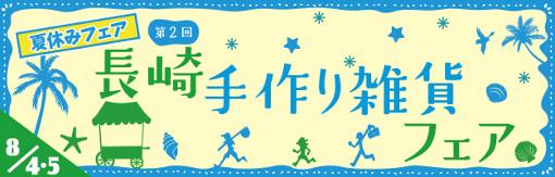 第2回 長崎手作り雑貨フェア