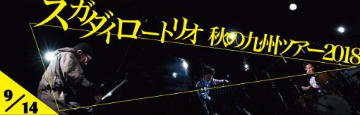 スガダイロートリオ 秋の九州ツアー2018