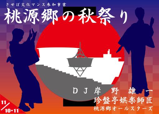 させぼ文化マンス参加事業 桃源郷の秋祭り