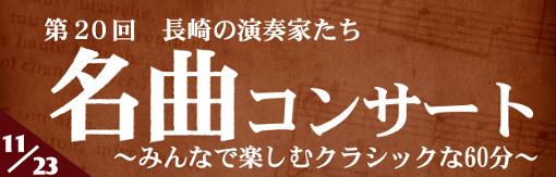 第20回 長崎の演奏家たち 名曲コンサート 〜みんなで楽しむクラシック60分〜