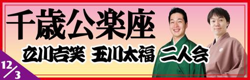 千歳公楽座 立川吉笑・玉川太福 二人会