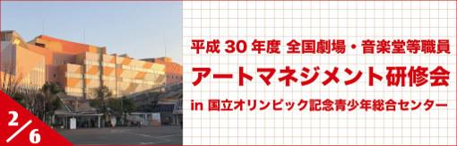 平成30年度 全国劇場・音楽堂等職員 アートマネジメント・舞台技術研修会2019