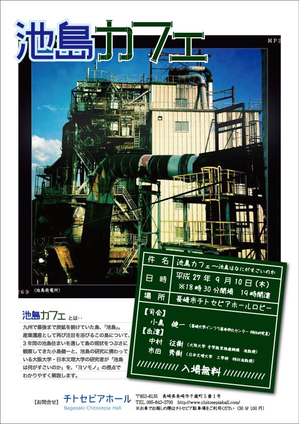 ikeshimacafe2-naname