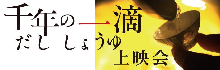 sennen-banner1