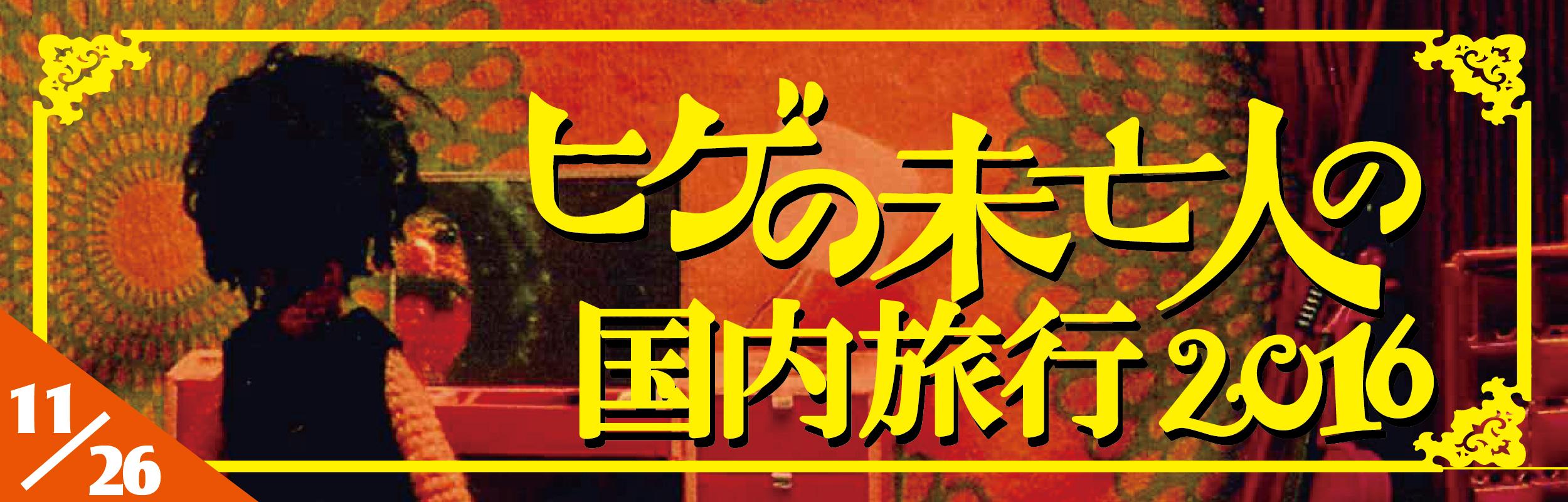 higemibo-banner