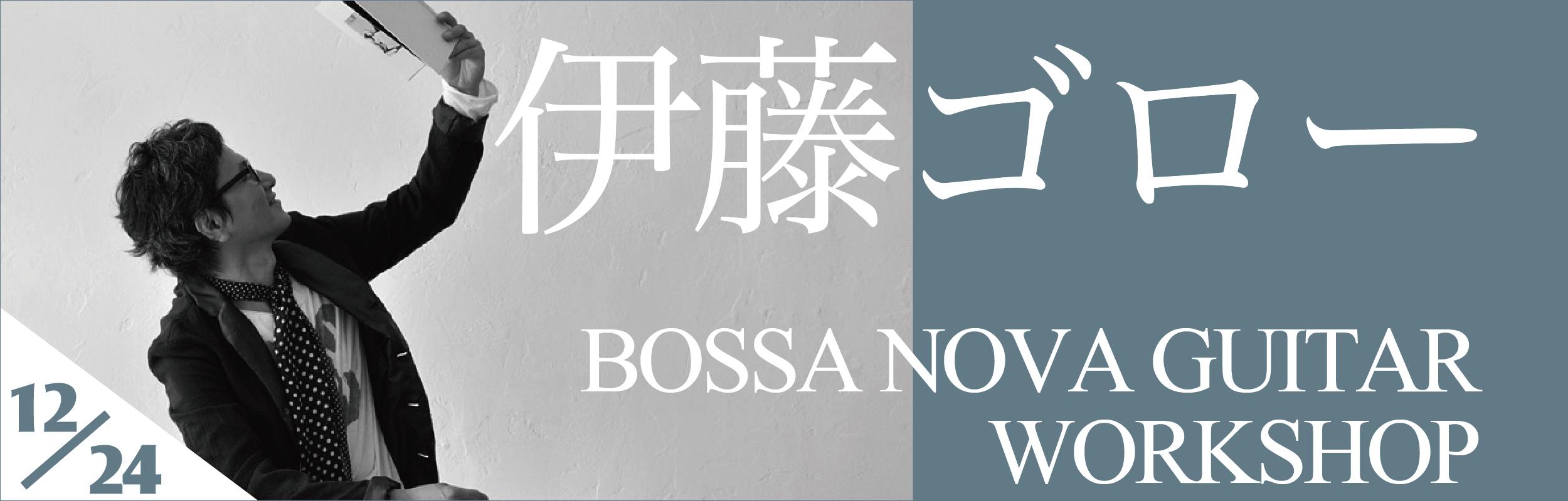 itogoro_ws_banner