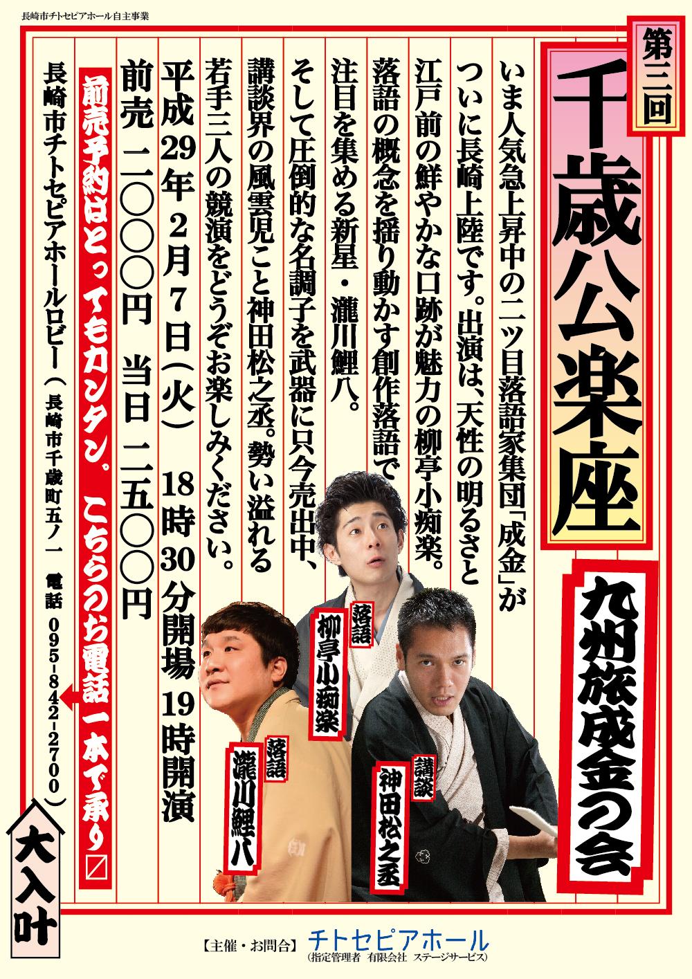 20170207chitosekourakuza