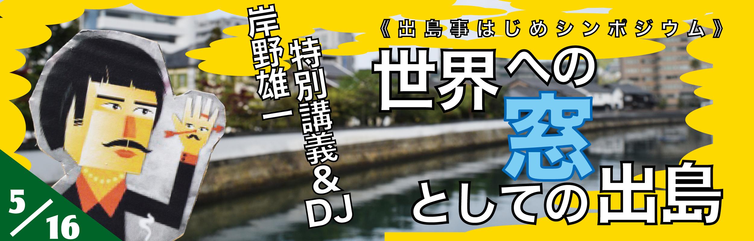 20170516dejima_banner